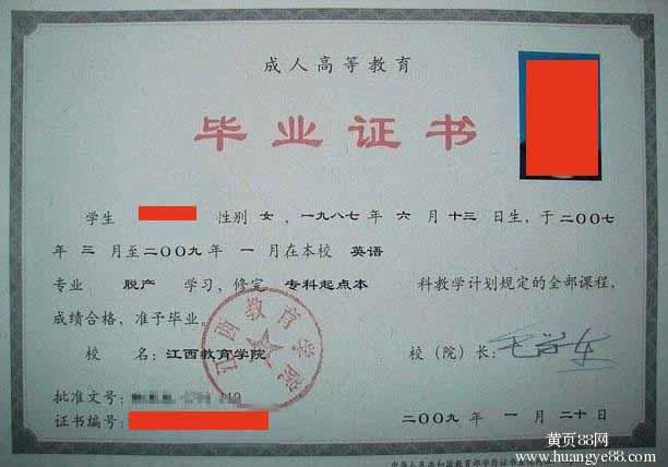 吉林农业大学毕业证书