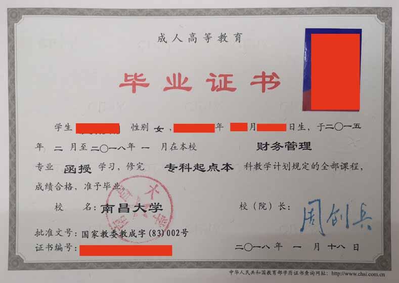 延边大学毕业证书